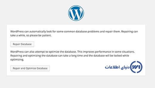 تعمیر و بهینه سازی پایگاه داده وردپرس